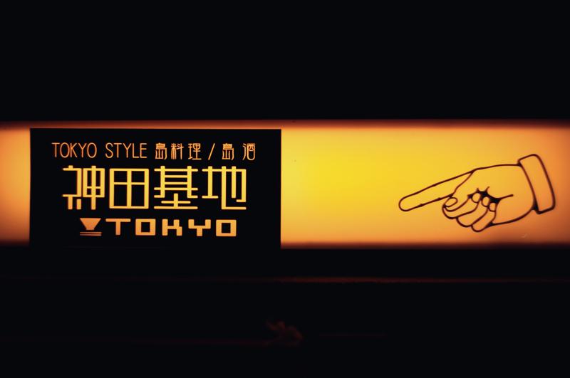 0神田基地.jpg